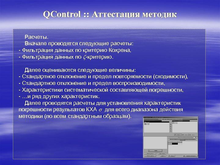 QControl : : Аттестация методик Расчеты. Вначале проводятся следующие расчеты: - Фильтрация данных по