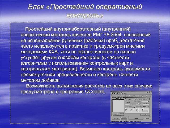 Блок «Простейший оперативный контроль» Простейший внутрилабораторный (внутренний) оперативный контроль качества РМГ 76 -2004, основанный