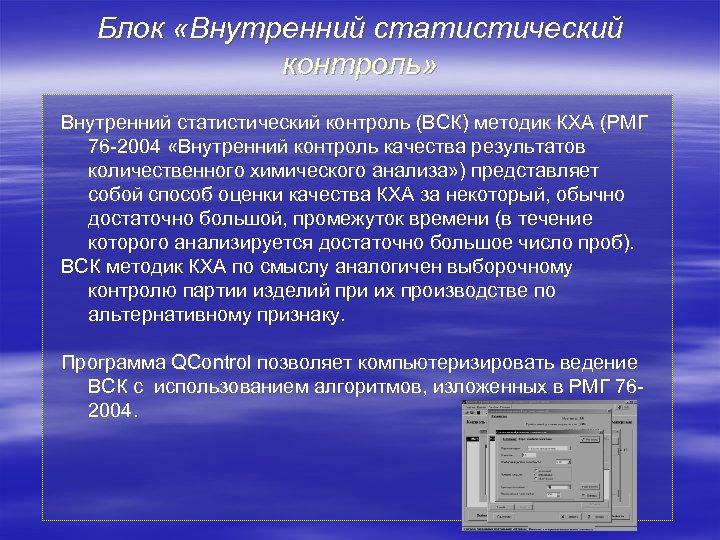 Блок «Внутренний статистический контроль» Внутренний статистический контроль (ВСК) методик КХА (РМГ 76 -2004 «Внутренний