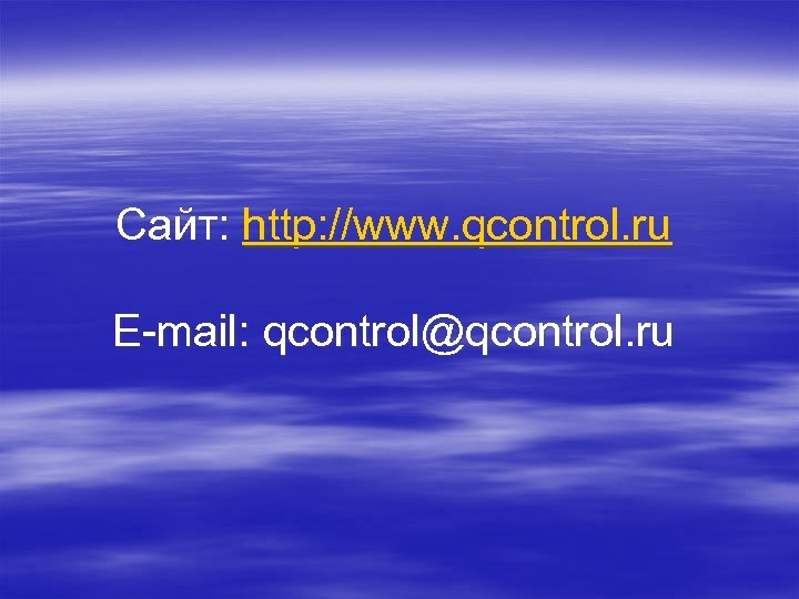Сайт: http: //www. qcontrol. ru E-mail: qcontrol@qcontrol. ru