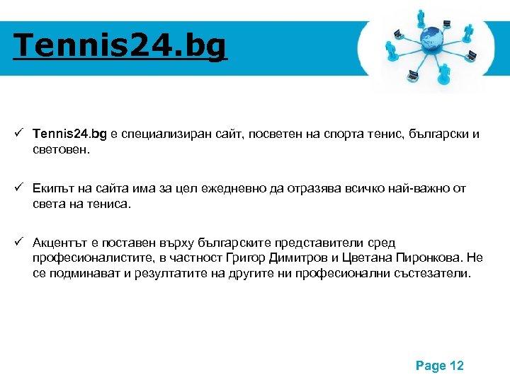 Tennis 24. bg е специализиран сайт, посветен на спорта тенис, български и световен. Екипът