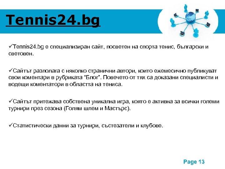 Tennis 24. bg е специализиран сайт, посветен на спорта тенис, български и световен. Сайтът