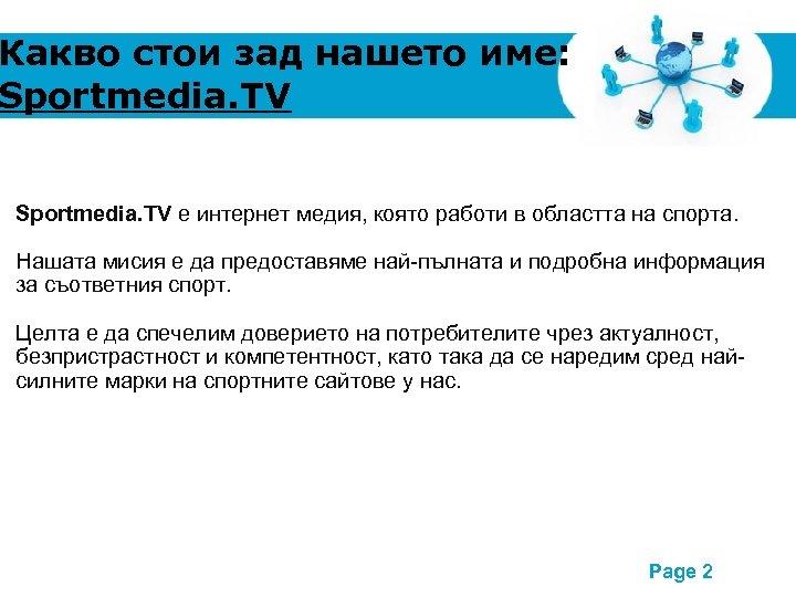 Какво стои зад нашето име: Sportmedia. TV е интернет медия, която работи в областта