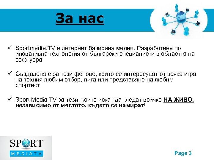 За нас Sportmedia. TV е интернет базирана медия. Разработена по иновативна технология от български
