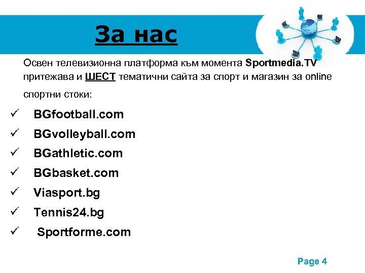 За нас Освен телевизионна платформа към момента Sportmedia. TV притежава и ШЕСТ тематични сайта