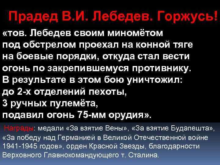 Прадед В. И. Лебедев. Горжусь! Освобождал «тов. Лебедев своим миномётом Одессу, под обстрелом проехал