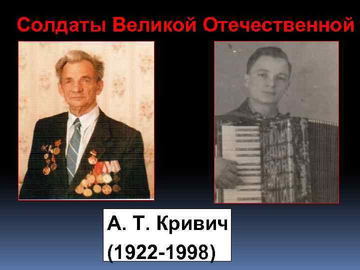 Солдаты Великой Отечественной А. Т. Кривич (1922 -1998)