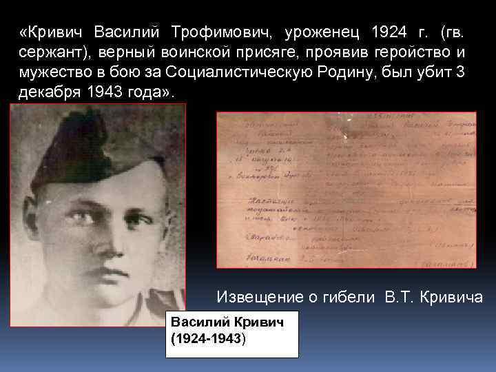 «Кривич Василий Трофимович, уроженец 1924 г. (гв. сержант), верный воинской присяге, проявив геройство