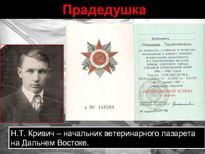 Прадедушка Н. Т. Кривич – начальник ветеринарного лазарета на Дальнем Востоке.