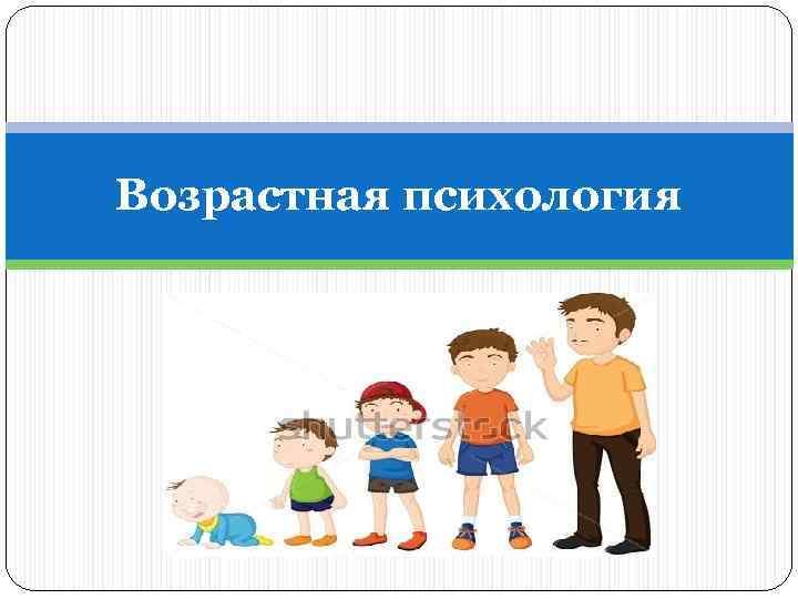 Картинка возрастной психологии