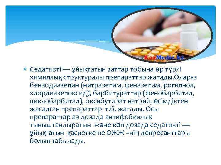 Седативті — ұйықтатын заттар тобына әр түрлі химиялық структуралы препараттар жатады. Оларға бензодиазепин