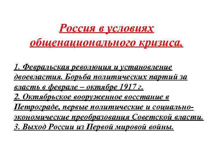 Россия в условиях общенационального кризиса. 1. Февральская революция и установление двоевластия. Борьба политических партий
