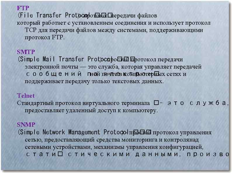 FTP (File Transfer Protocol )- протокол передачи файлов который работает с установлением соединения и