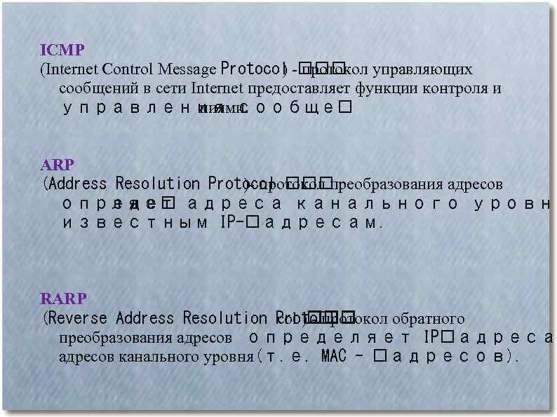 ICMP (Internet Control Message Protocol - ) протокол управляющих сообщений в сети Internet предоставляет