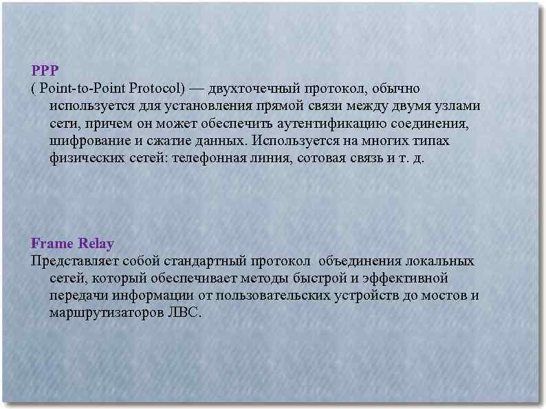 PPP ( Point-to-Point Protocol) — двухточечный протокол, обычно используется для установления прямой связи между