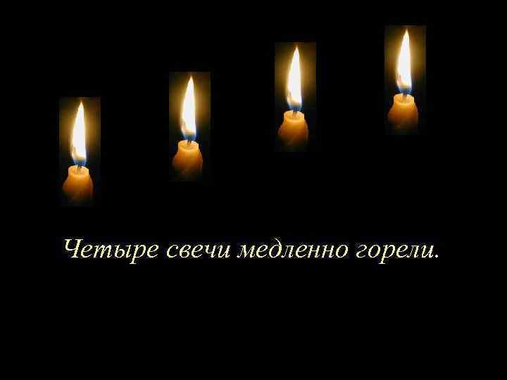 Четыре свечи медленно горели.