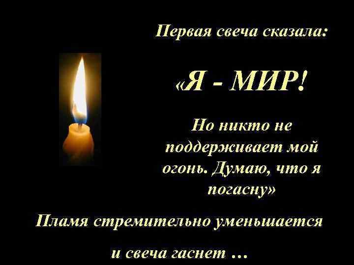 Первая свеча сказала: «Я - МИР! Но никто не поддерживает мой огонь. Думаю, что