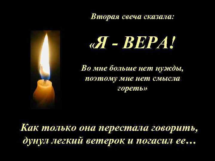 Вторая свеча сказала: «Я - ВЕРА! Во мне больше нет нужды, поэтому мне нет
