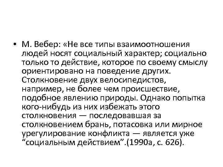 • М. Вебер: «Не все типы взаимоотношения людей носят социальный характер; социально только