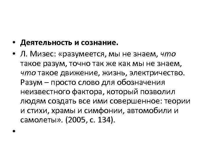 • Деятельность и сознание. • Л. Мизес: «разумеется, мы не знаем, что такое