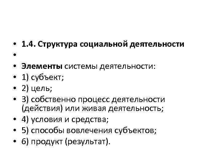 1. 4. Cтруктура социальной деятельности Элементы системы деятельности: 1) субъект; 2) цель; 3) собственно