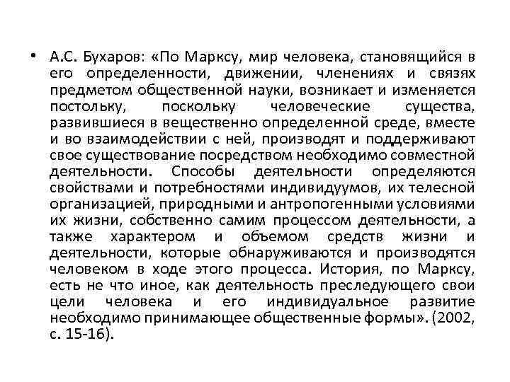 • А. С. Бухаров: «По Марксу, мир человека, становящийся в его определенности, движении,