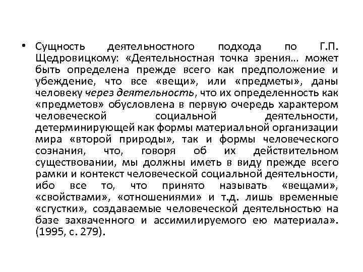 • Сущность деятельностного подхода по Г. П. Щедровицкому: «Деятельностная точка зрения… может быть