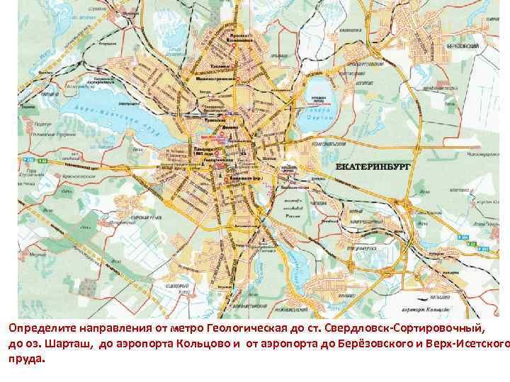 Цветы екатеринбург на карте мира, цветов хлебозаводская