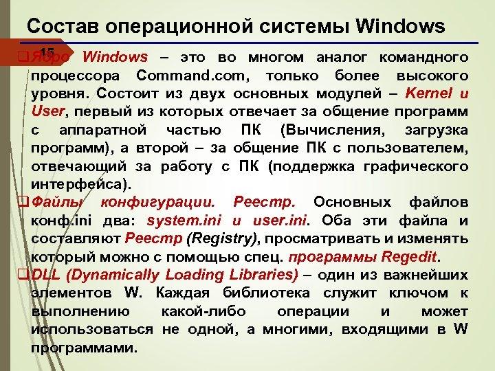 Состав операционной системы Windows 15 q Ядро Windows – это во многом аналог командного