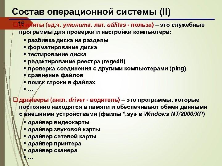 Состав операционной системы (II) q 16 утилиты (ед. ч. утилита, лат. utilitas - польза)