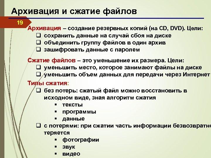 Архивация и сжатие файлов 19 Архивация – создание резервных копий (на CD, DVD). Цели: