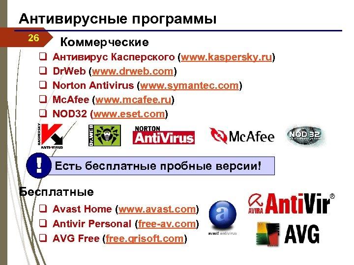 Антивирусные программы 26 q q q ! Коммерческие Антивирус Касперского (www. kaspersky. ru) Dr.