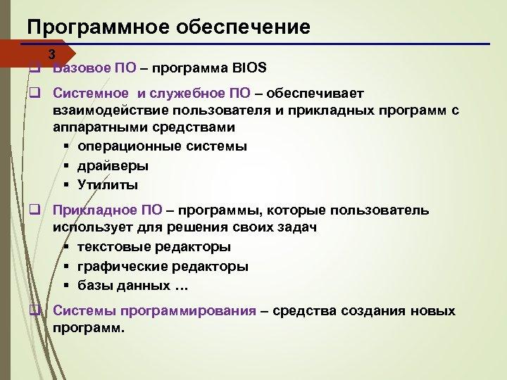Программное обеспечение 3 q Базовое ПО – программа BIOS q Системное и служебное ПО