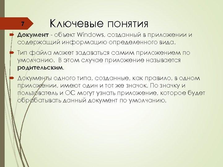 7 Ключевые понятия Документ - объект Windows, созданный в приложении и содержащий информацию определенного