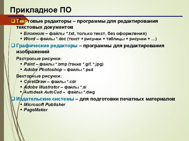 Прикладное ПО 8 q Текстовые редакторы – программы для редактирования текстовых документов § Блокнот