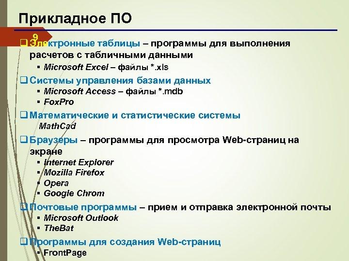 Прикладное ПО 9 q Электронные таблицы – программы для выполнения расчетов с табличными данными