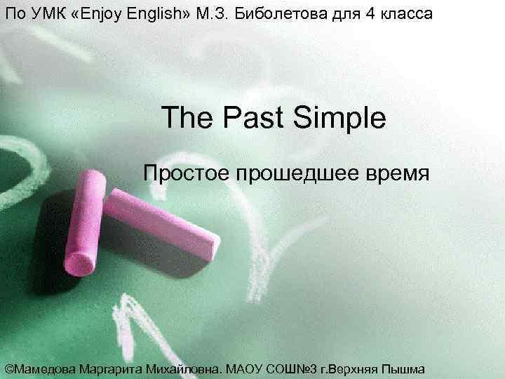 По УМК «Enjoy English» М. З. Биболетова для 4 класса The Past Simple Простое
