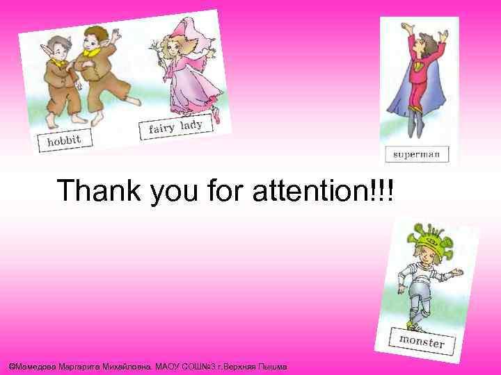 Thank you for attention!!! ©Мамедова Маргарита Михайловна. МАОУ СОШ№ 3 г. Верхняя Пышма