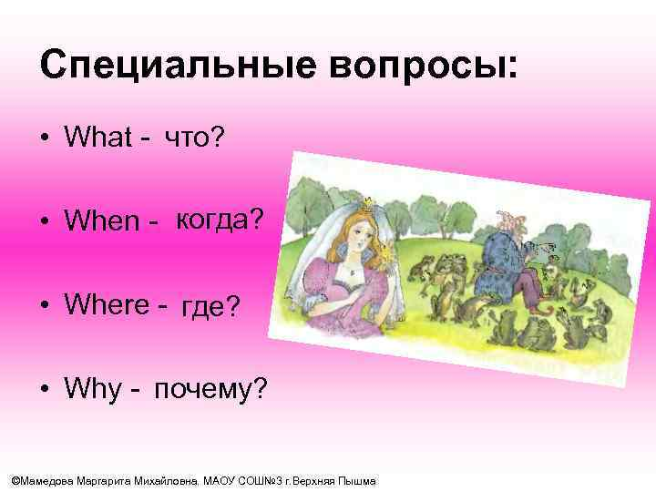 Специальные вопросы: • What - что? • When - когда? • Where - где?