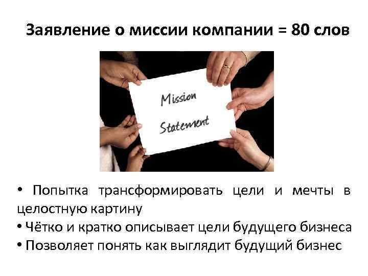 Заявление о миссии компании = 80 слов • Попытка трансформировать цели и мечты в