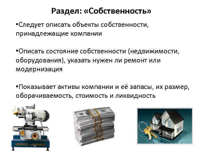 Раздел: «Собственность» • Следует описать объекты собственности, принадлежащие компании • Описать состояние собственности (недвижимости,
