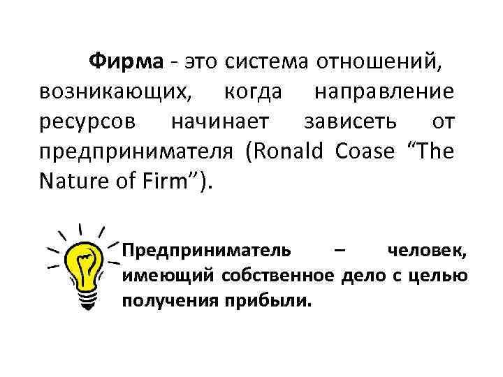 Фирма - это система отношений, возникающих, когда направление ресурсов начинает зависеть от предпринимателя (Ronald