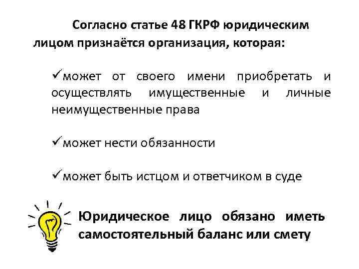 Согласно статье 48 ГКРФ юридическим лицом признаётся организация, которая: üможет от своего имени