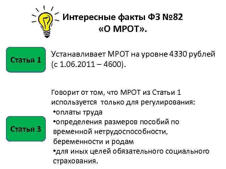 Интересные факты ФЗ № 82 «О МРОТ» . Статья 1 Устанавливает МРОТ на уровне