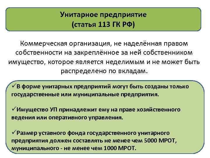 Унитарное предприятие (статья 113 ГК РФ) Коммерческая организация, не наделённая правом собственности на закреплённое