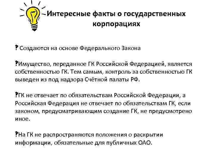Интересные факты о государственных корпорациях Создаются на основе Федерального Закона Имущество, переданное ГК Российской