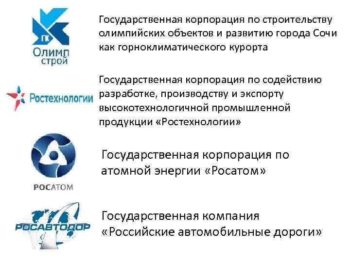 Государственная корпорация по строительству олимпийских объектов и развитию города Сочи как горноклиматического курорта Государственная