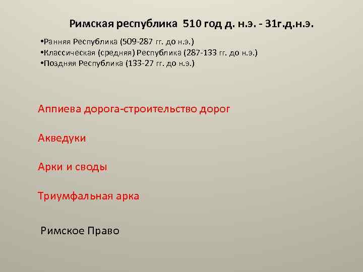 Римская республика 510 год д. н. э. - 31 г. д. н. э. •