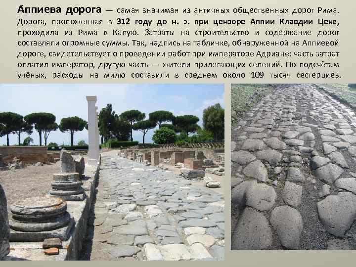 А ппиева дорога — самая значимая из античных общественных дорог Рима. Дорога, проложенная в