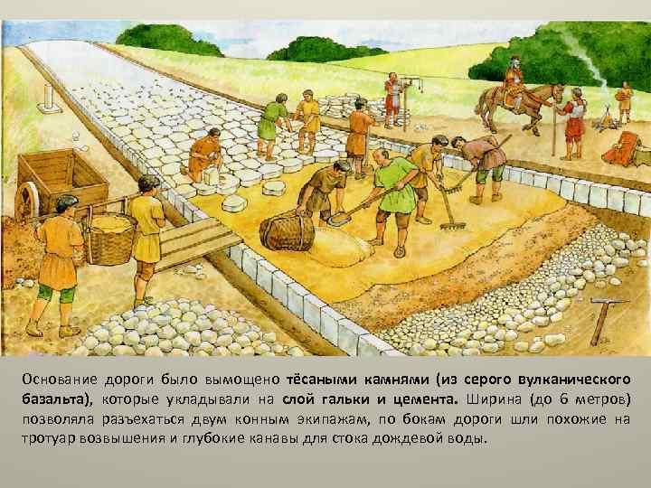 Основание дороги было вымощено тёсаными камнями (из серого вулканического базальта), которые укладывали на слой